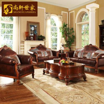 尚轩世家家具 美式实木雕花沙发 欧式客厅皮艺沙发组合2018s(三人位)