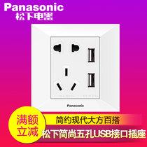 松下开关插座简约现代五孔带USB接口雅白家用墙壁客厅卧室面板电源插座(简尚五孔带USB接口插座)