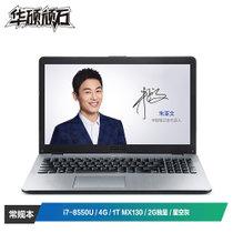 华硕 顽石 五代 (ASUS) FL8000 UF8550 15.6英寸 笔记本 电脑 ( i7-8550U 4G 1T MX130 2G独显 ) 星空灰