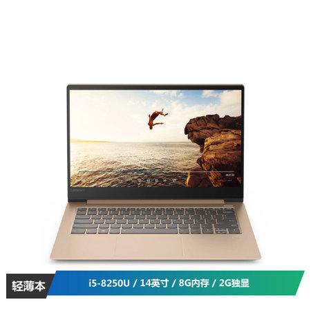 联想(Lenovo)小新Air 14英寸轻薄窄边框笔记本电脑(I5-8250U 8G 256G SSD MX150 2G 独显 金)