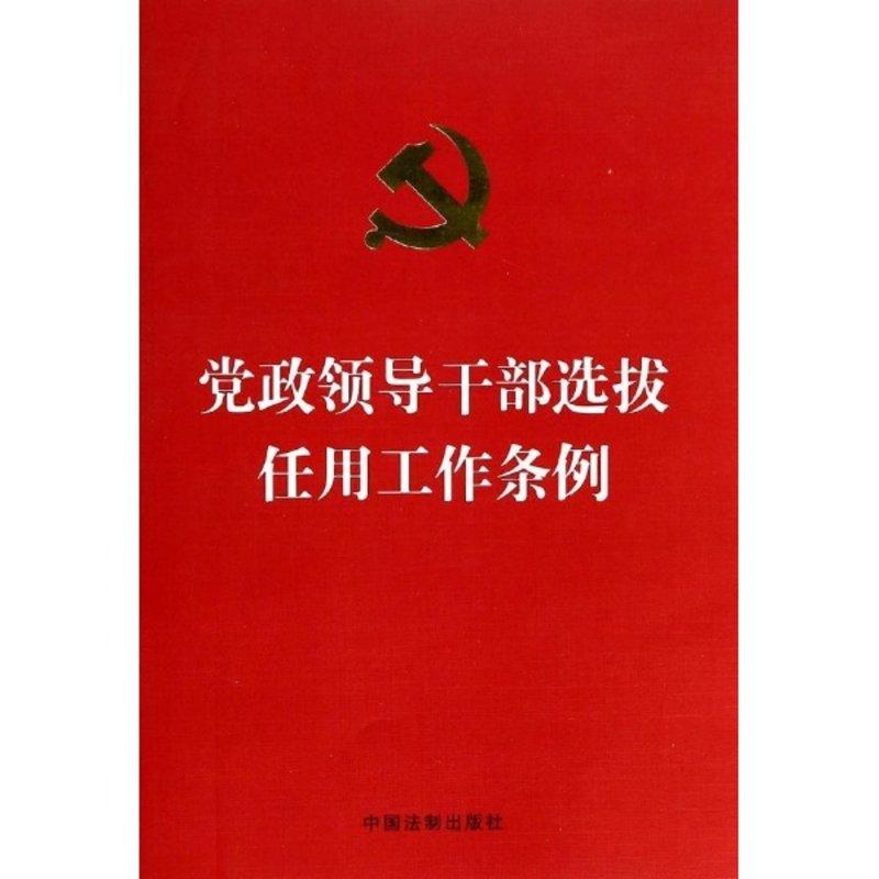 党政领导干部选拔任用工作条例(2014年最新修订)