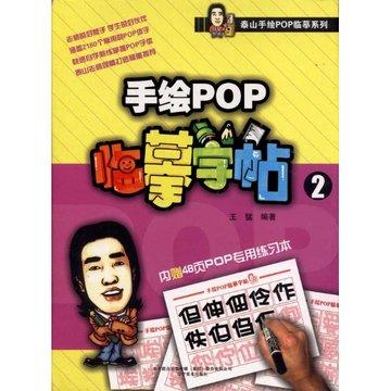 免费服务pop 海报手绘