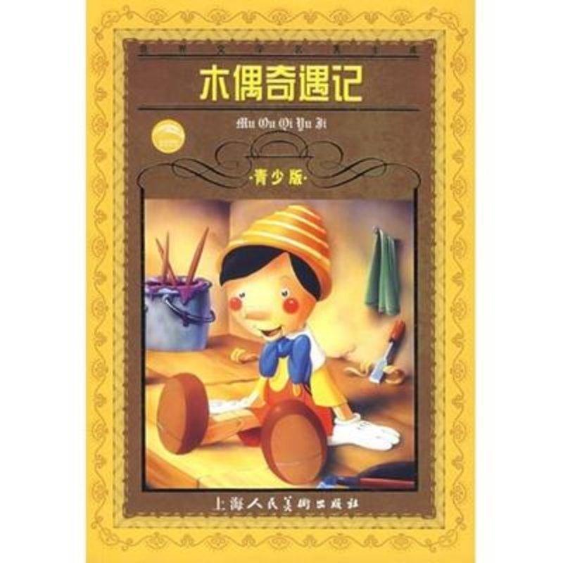 其他儿童读物 图书相关关键词           国美为您找到 木偶奇遇记