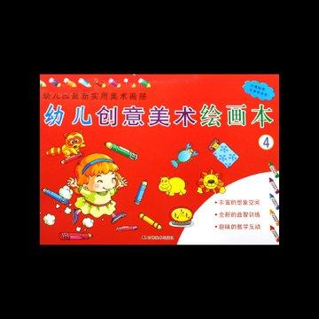 幼儿创意美术绘画本(4)/幼儿园最新实用美术画册
