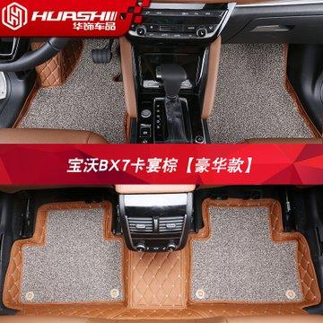 卡骑仕 宝沃bx7脚垫 bx7专车专用全包围皮革丝圈汽车脚垫 宝沃bx7改装