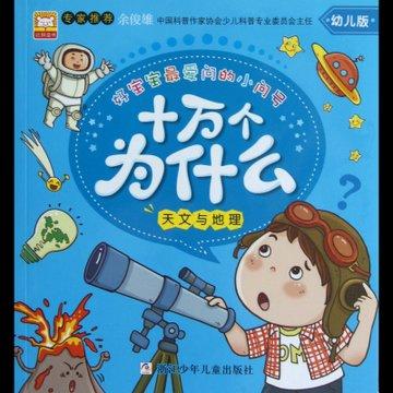 十万个为什么(天文与地理幼儿版)/好宝宝最爱问的小问号