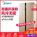 美的(Midea)  521升L美的雙開門冰箱家用節能無霜美的對開門電冰箱 BCD-521WKM(E) 陽光米