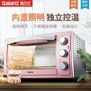 格兰仕(Galanz) KWS1530LX-H7G 上下管独立控温 内置照明 电烤箱 30L 玫瑰金