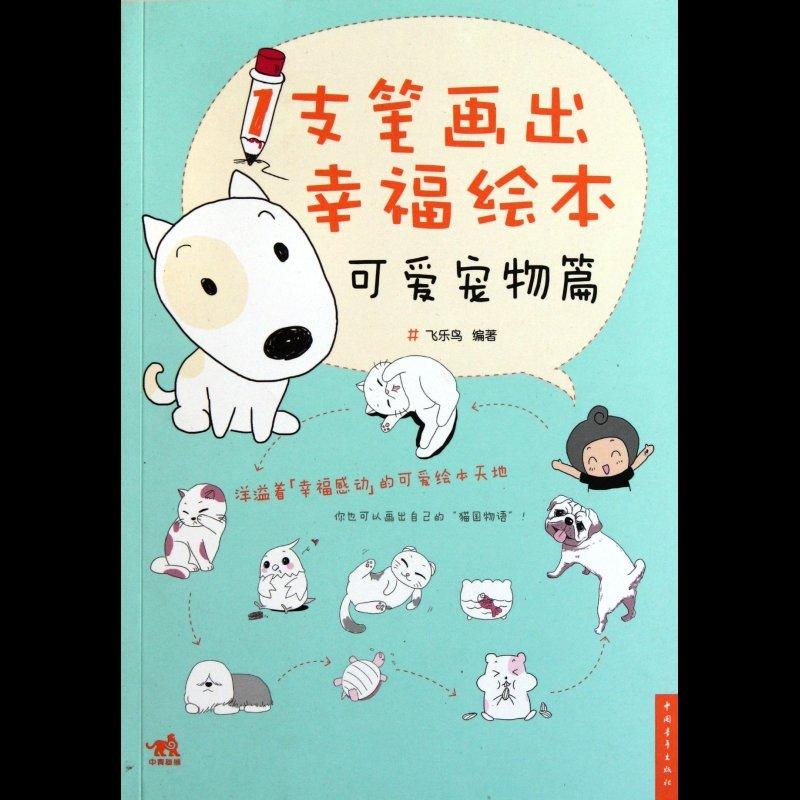 《1支笔画出幸福绘本(可爱宠物篇)》图片()【简介