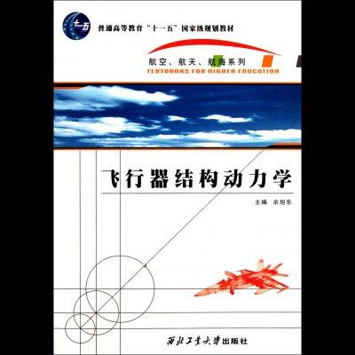 飞行器结构动力学(普通高等教育十一五*规划教材)/航