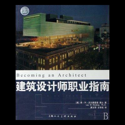 建筑设计师职业指南【图片 价格 品牌 报价】-国美