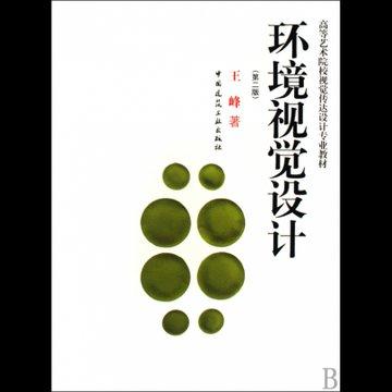 环境视觉设计(第2版高等艺术院校视觉传达设计专业教材)