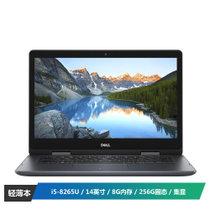 戴尔(DELL)魔方14MF 灵越2505 14英寸轻薄便携二合一平板笔记本电脑(i5-8265U 8G内存 256G固态 PCIE)银