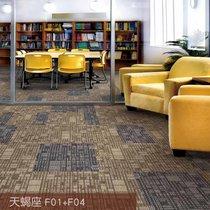 办公室地毯拼接方块pvc纯色卧?#34915;?#38138;房间寝室客厅家用写字楼(天蝎座F-01+04)