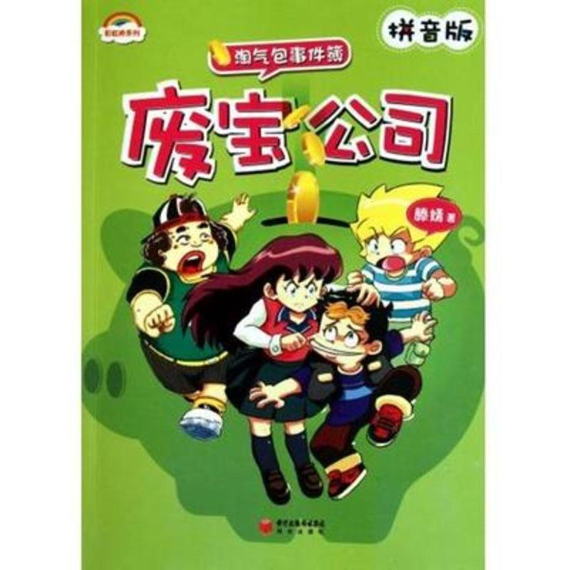 《废宝公司(拼音版)/淘气包事件簿》图片(滕婧)【简介