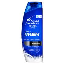 【正品包邮】海飞丝男士去屑洗发露380ml(劲感净透型)