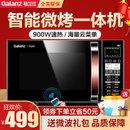 格蘭仕 光波爐 微波爐烤箱一體機 智能操作 900W 25L 平板多功能 C2(T1)(新品)