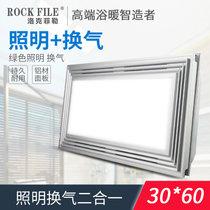 洛克菲勒(ROCK FILE)集成吊顶换气扇厨房卫生间照明换气二合一排气扇厨卫排风扇(FL-ZH600-1)