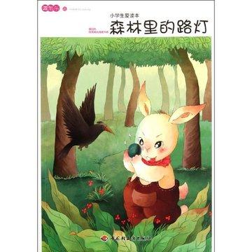 小学生爱读本 森林里的路灯图片