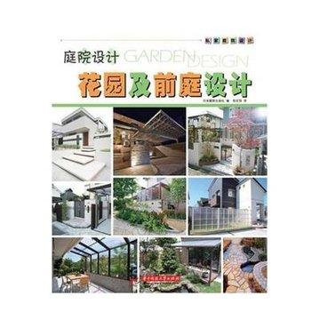 商品编号:8001160724 对比 提心愿               商品名称:庭院设计.