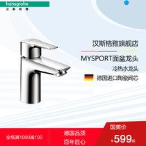 德國漢斯格雅節水型面盆龍頭冷熱單把雙控水龍銅鍍鉻廚衛龍頭(71111007)