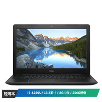 戴尔(DELL)灵越5370 13.3英寸笔记本电脑( i5-8250U 8G 256SSD IPS 背光键盘)银