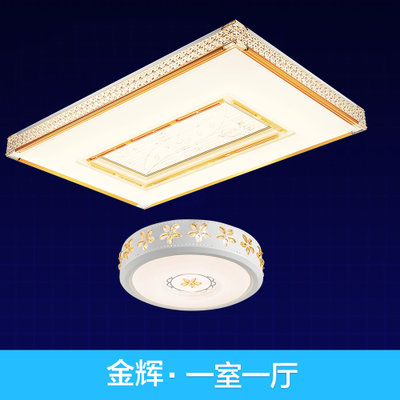 nvc-lighting 雷士照明 LED水晶吸顶灯 一室一厅套餐