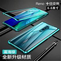 OPPO Reno手机壳万磁王reno十倍变焦双面玻璃金属边框RENO保护套磁吸透明防摔全包(绿色 Reno变焦版)