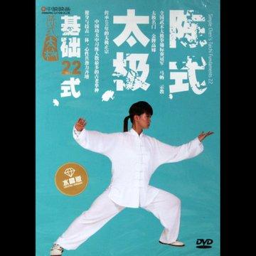 dvd陈式太极基础22式(水晶版)图片