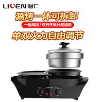 利仁SK-J440A涮烤一体 多功能电火锅 家用火锅煎烤机烧烤机电烤炉