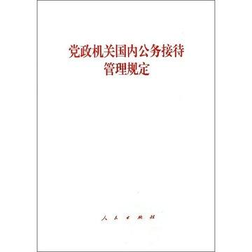 党政机关国内公务接待管理规定