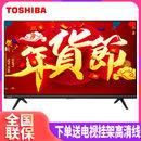 東芝(TOSHIBA)32L2600C 32英寸 智能安卓WiFi液晶電視 智能電視機