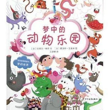梦中的动物乐园.梦的世界视觉益智图画书
