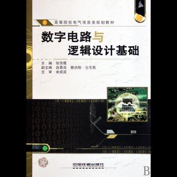 数字电路与逻辑设计基础(高等院校电气信息类规划教材)