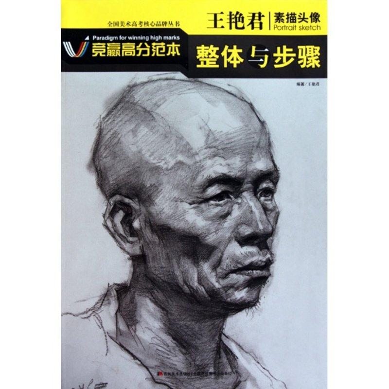 王艳君素描头像.整体与步骤/竞赢高分范本