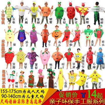 漫翔 儿童节成人儿童水果蔬菜造型幼儿园环保时装秀亲子表演演出服装