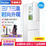 统帅冰箱 BCD-206LSTPF 206升中门软冷冻 三门冰箱家用冰箱