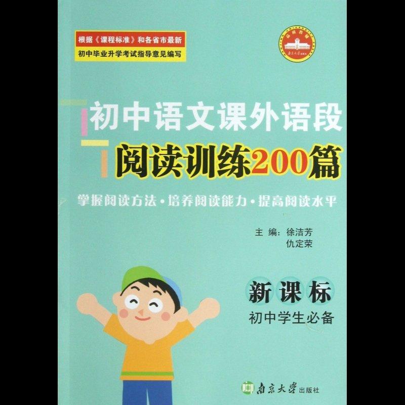 初中语文课外语段阅读v初中200篇(新课标说唱学初中初中英语图片