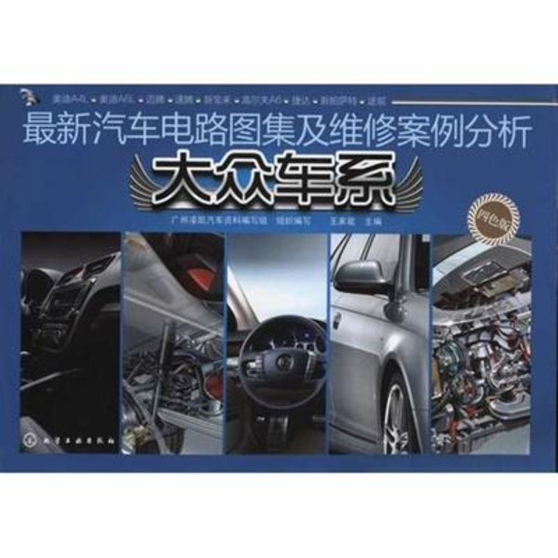 《最新汽车电路图集及维修案例分析》图片(王家能)