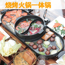 家用電燒烤爐大號分離式鴛鴦火鍋涮烤一體無煙不粘烤肉鍋機電烤盤