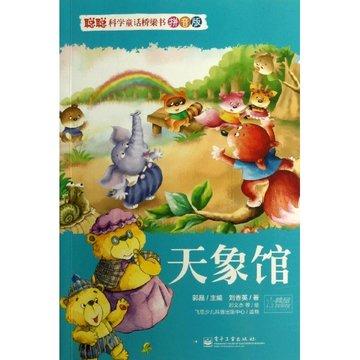聪聪科学童话桥梁书 拼音版 天象馆(全彩)
