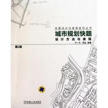 商品名称:城市规划快题设计方法与表现 第2 店铺名称