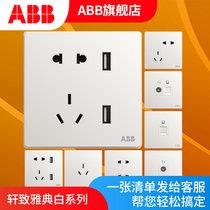 ABB开关插座面板轩致白色二三极五孔AF205插座面板套餐合集(五孔(带USB充电))