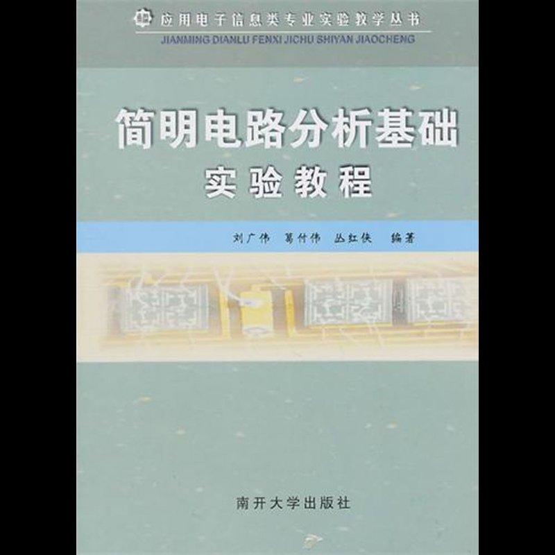 简明电路分析基础实验教程/应用电子信息类专业实验教学丛书