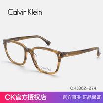 Calvin Klein卡尔文克莱恩光学眼镜架板材男女款近视眼镜框 CK5862(52mm)
