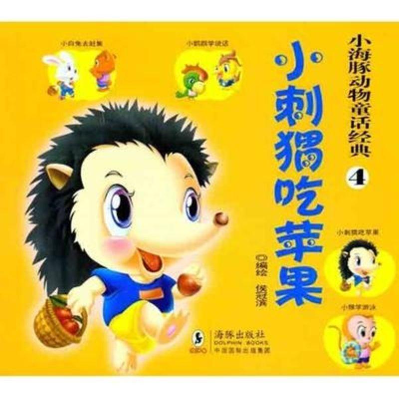 小海豚动物童话经典4:小刺猬吃苹果