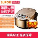 苏泊尔(SUPOR)电饭煲电饭锅5L大容量 金属拉丝机身CFXB50FC833-75(24小时预约)