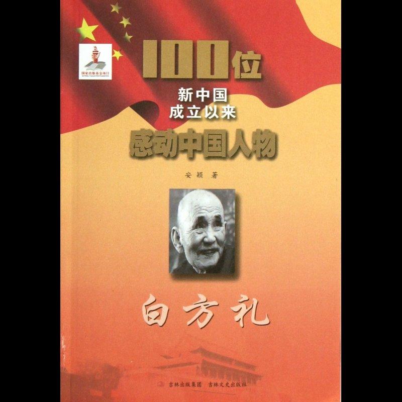 白方礼/100位新中国成立以来感动中国人物