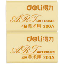 得力(deli) 7540-1 橡皮擦 2块黄色绘画