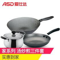爱仕达锅具套装ASD 组合三件套锅具铸铁炒锅不锈钢汤锅平底锅煎锅套装家系列GM03CTJ